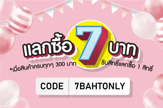 7 Baht