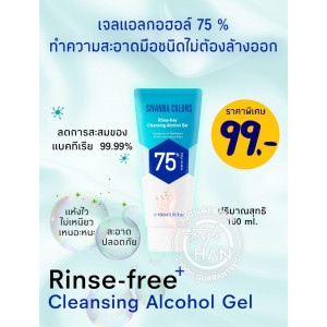 Sivanna Colors Cleansing Alcohol Gel HF104
