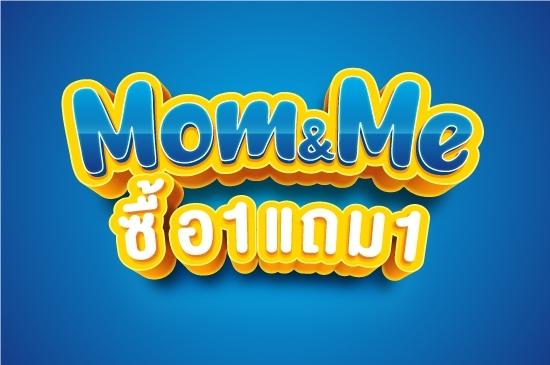 Mom&Me | 1 แถม 1