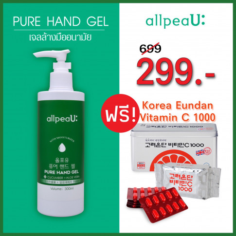 allpeaU Pure Hand Gel 300 ml