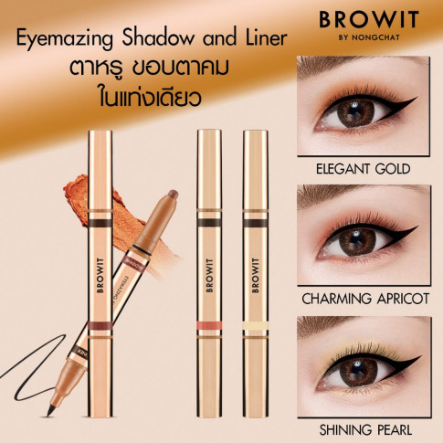 Browit Eyemazing Shadow and Liner 2 in 1(อายแชโดว์+อายไลน์เนอร์)